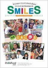 機関紙「SMILES」